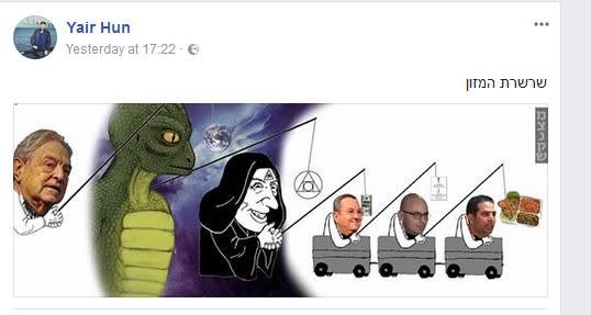 Yair Netanyahu's Facebook post (screenshot)