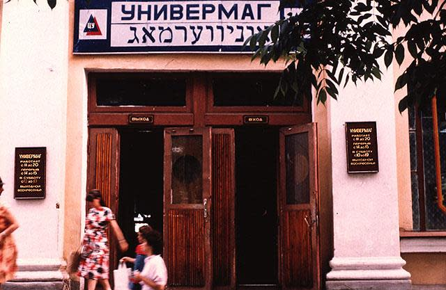 Inscription in Yiddish over a shop on Shalom Aleichem Street, Birobidzhan, USSR,1987 (NORMAN GERSHMAN/COURTESY OF OSTER VISUAL DOCUMENTATION CENTER AT BEIT HATFUTSOT)