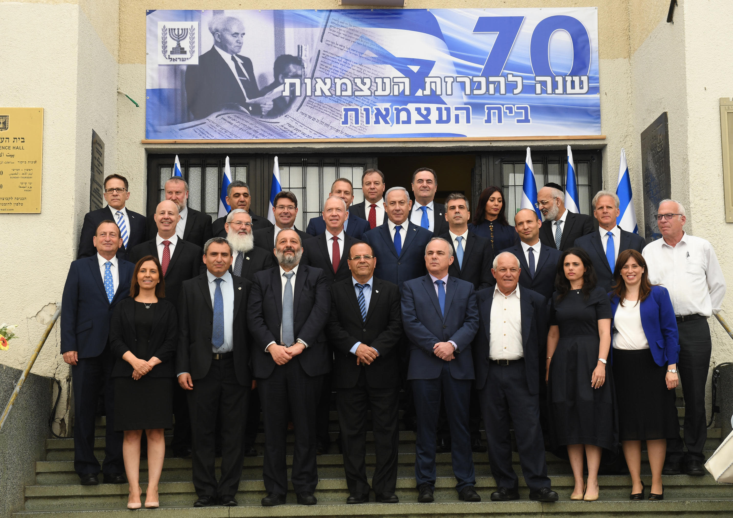 Special cabinet meeting at independence hall in Tel Aviv in honor of Israel's 70th Independence Day, April 2018 (GPO)