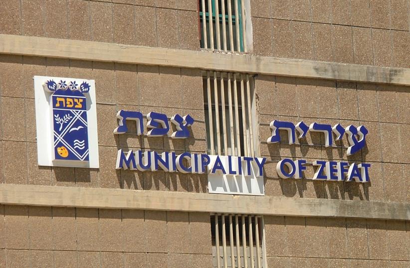 Tsfat municipality (photo credit: Wikimedia Commons)