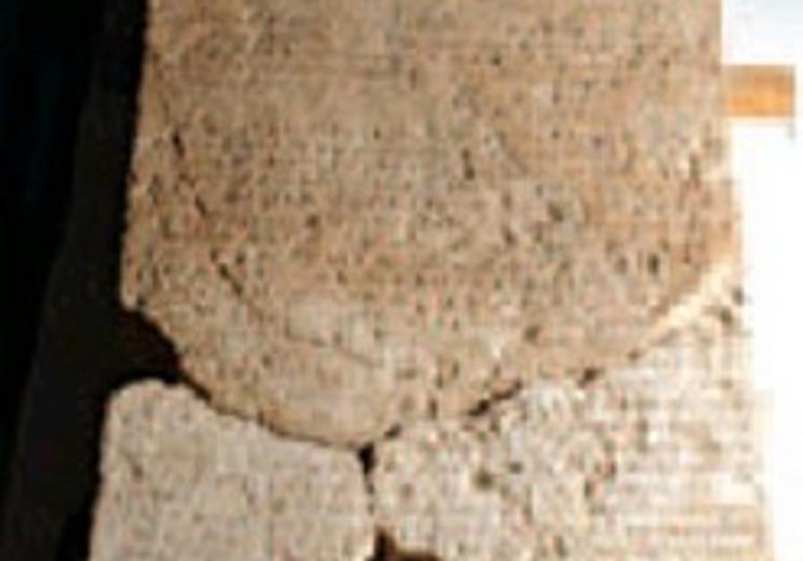 archeology tablet hanukka maccabees 248