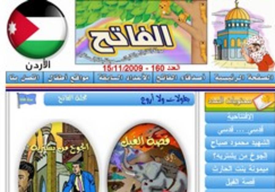al fateh hamas web site 248 88