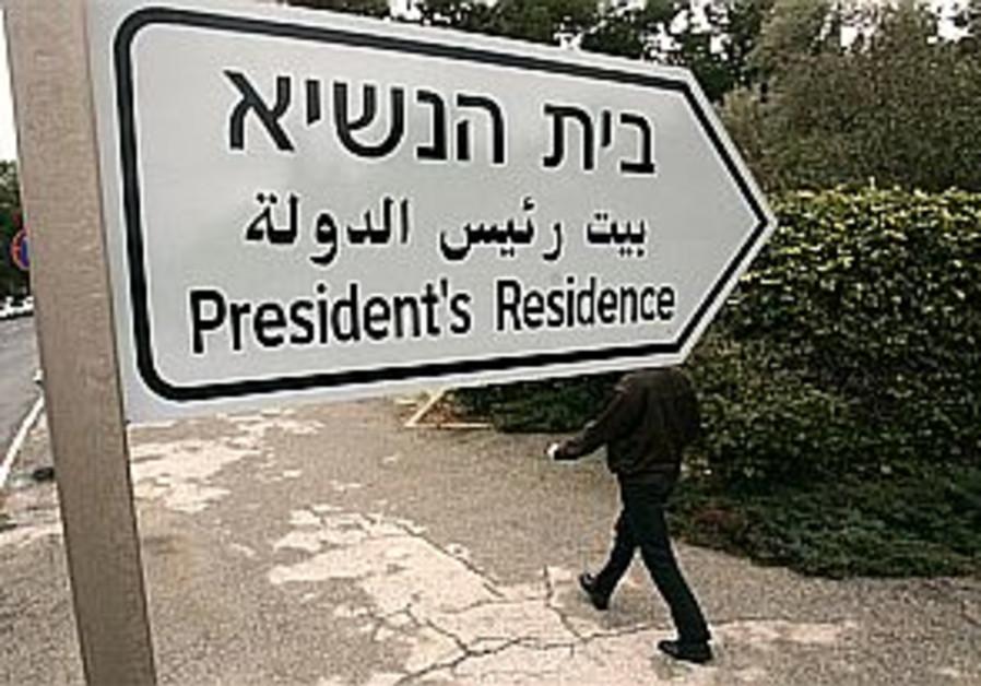 president's residence street sign 298 ap
