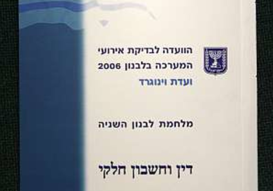 Hizbullah officials welcome Winograd report