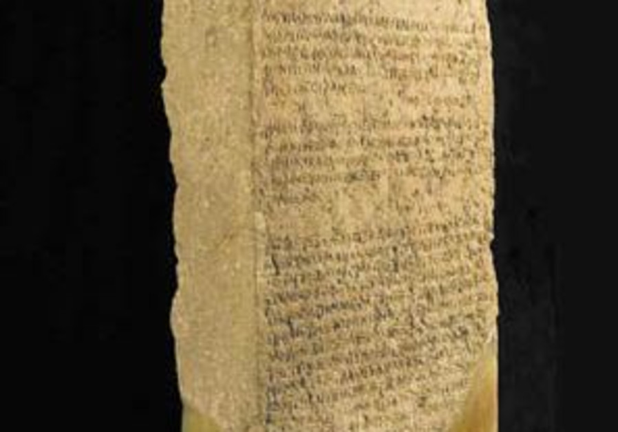 Israel Museum receives stone 'letter'