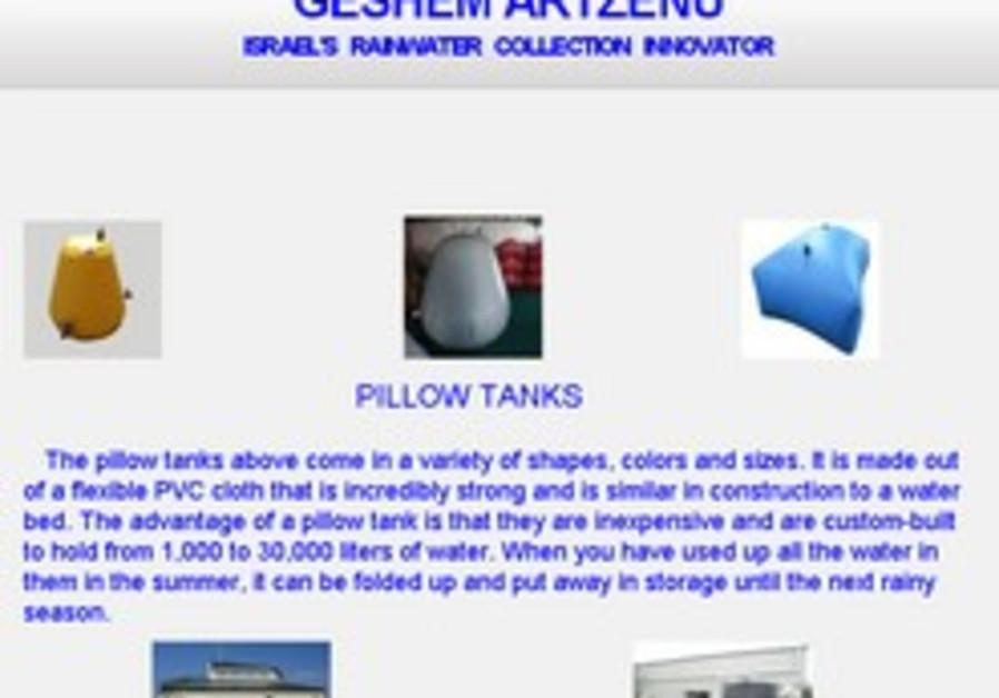 A screen shot of the 'Geshem Artzenu' Web site.