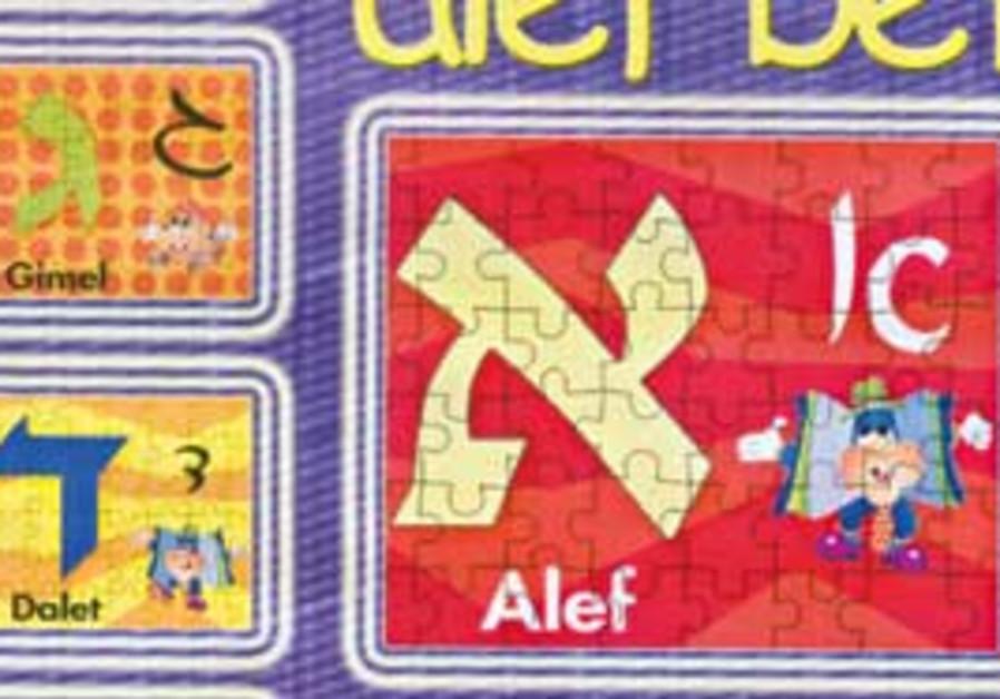 'Alef Bet Music Puzzle.'