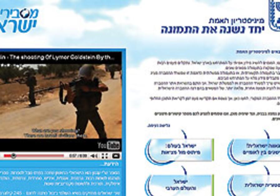 The copycat Masbirim Web site.