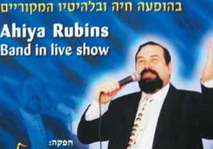 rubin music 88 298