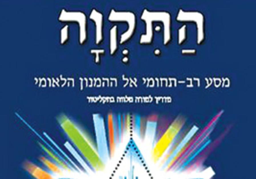 Astrith Baltsan's book.