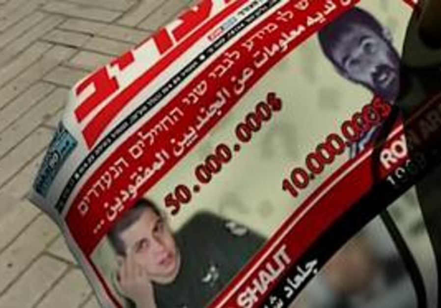 A screenshot of the Hamas 3D film depicting Gilad