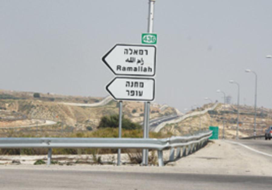 Ramallah sign