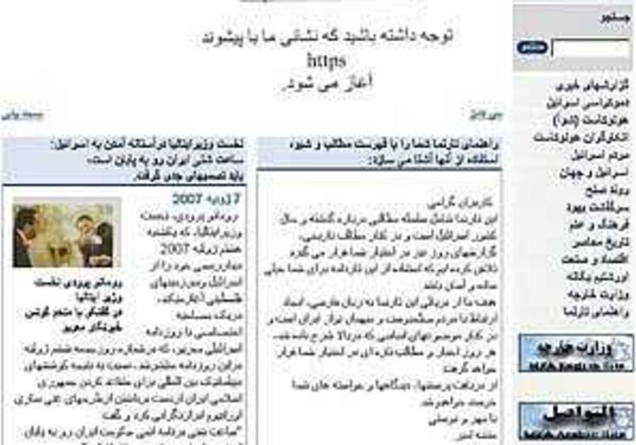 Israeli hasbara to say it in Persian