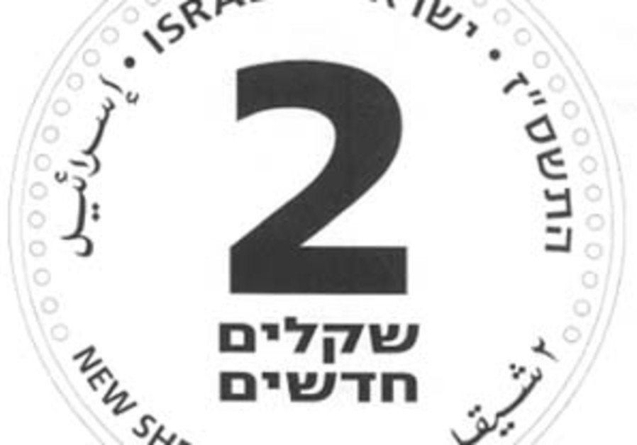 two shekel coin 88 298