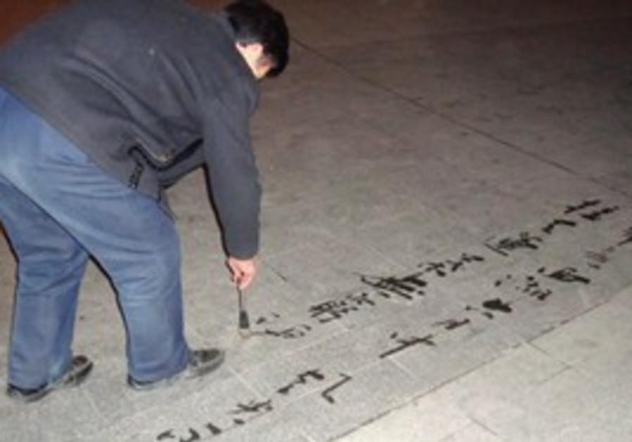 Harbin - Chinese man writing