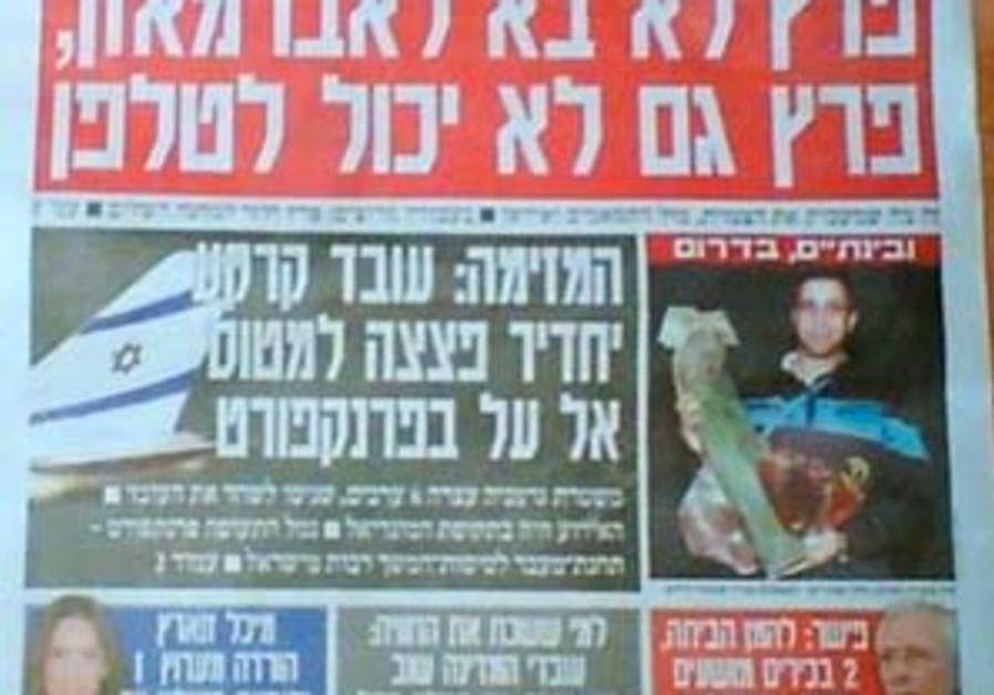 israeli magazine 88 298