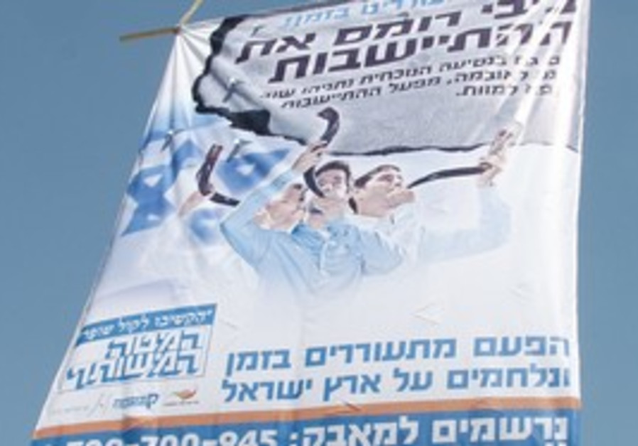 'BIBI IS trampling on the settlements,' the banner