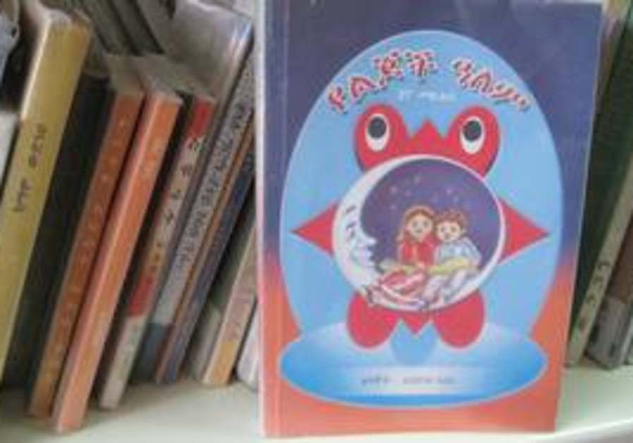 A book from the Benjamin Children's Library