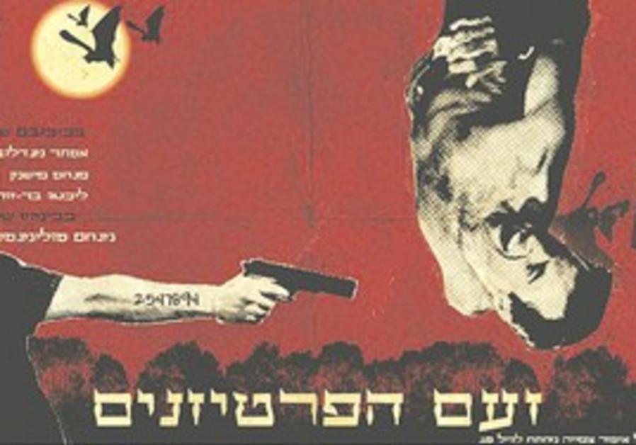 "Ido Sulimans ""Cracking in Berlin"" Holocaust art exhibit"