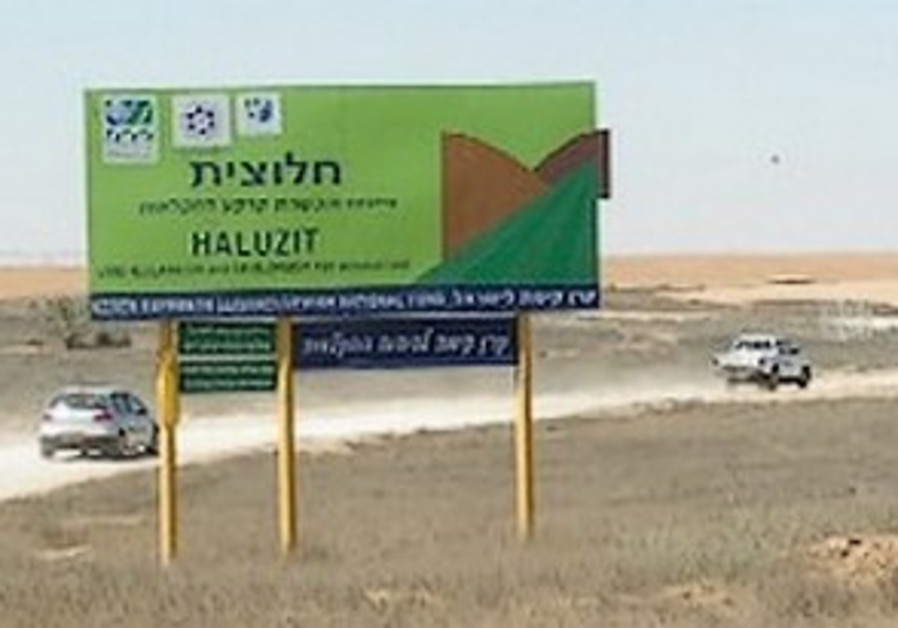 Halutzit Sign 298.88