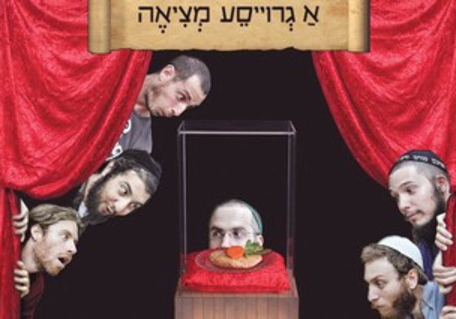 A Groyse Metsie lead singer Nadav Bachar (top right) and his band of merry men.