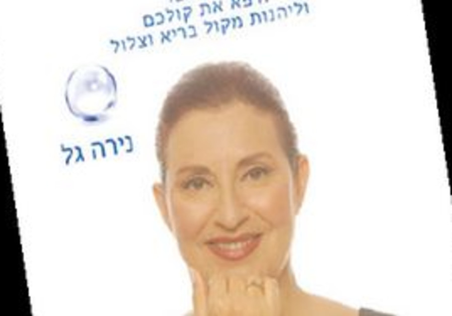 A new book by singer and voice teacher Nira Gal offers exercises and tips for treating hoarseness.