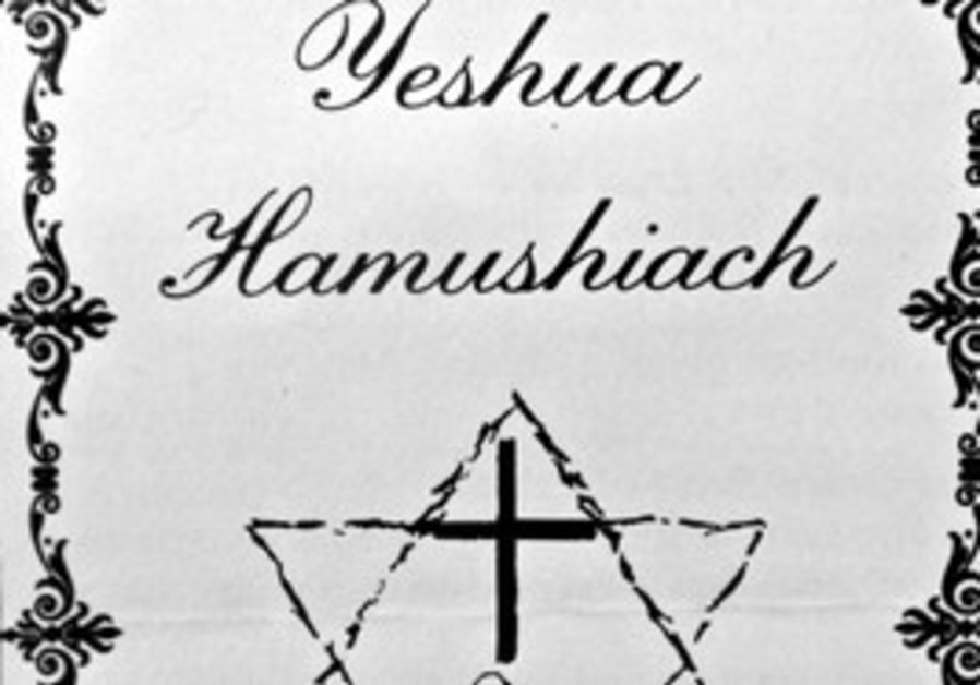 AN EXAMPLE of Messianic Jewish literature