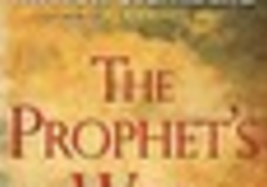 'The Prophet's Wife', by author Milton Steinberg.