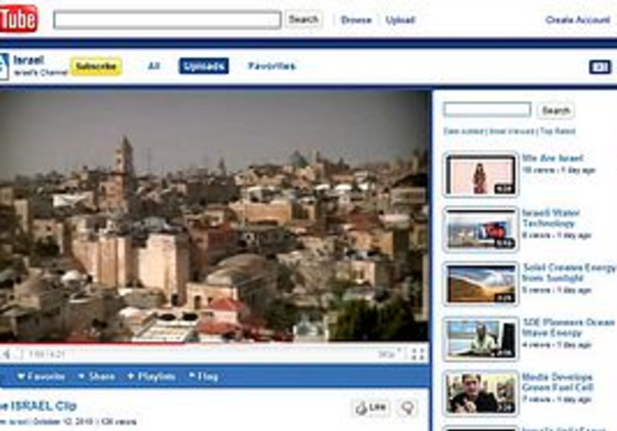 The 'Israel' Youtube channel