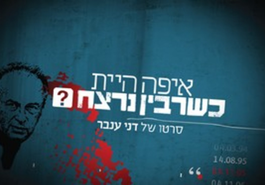 TV show Where Were You When Rabin Was Killed?