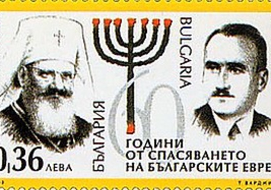A Bulgarian stamp