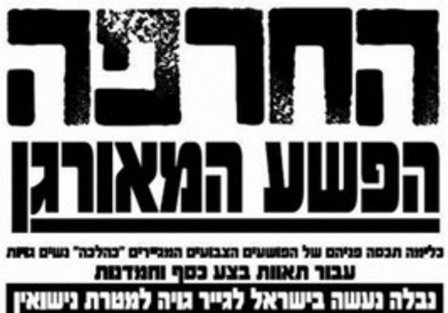 A STREET notice in Bnei Brak slams senior rabbi.