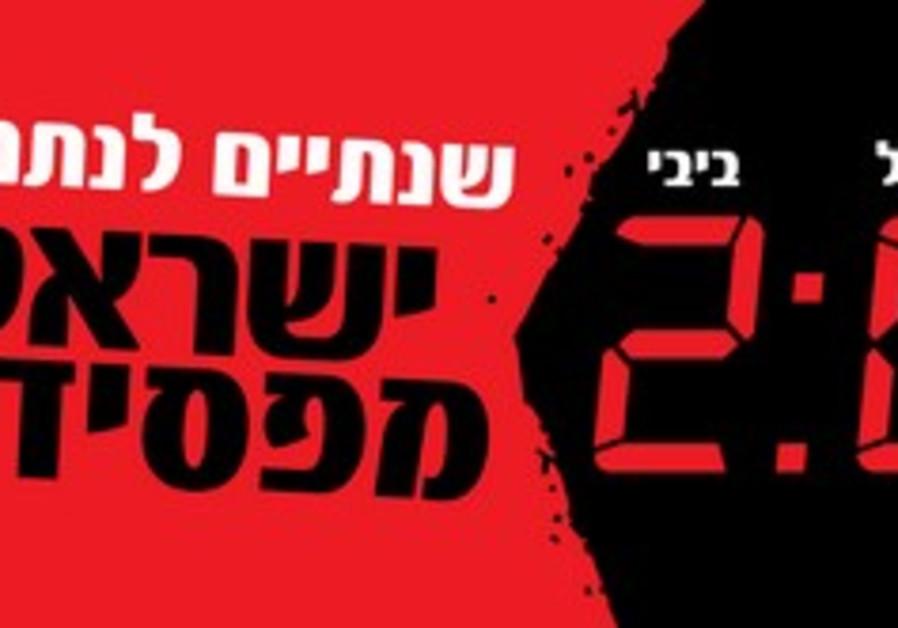 """""""Two years of Netanyahu, Israel loses."""""""