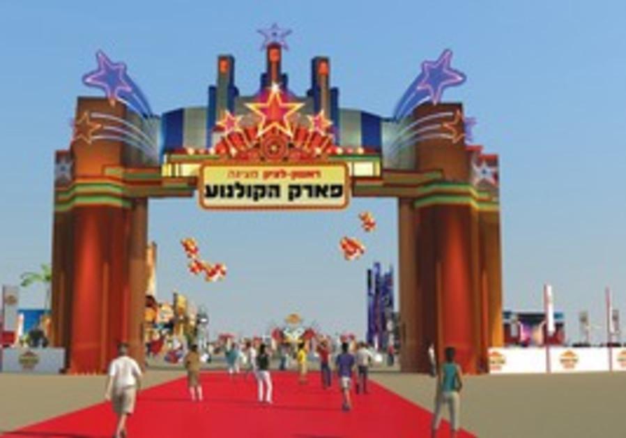 BEACHFRONT PROMENADE in Rishon Lezion