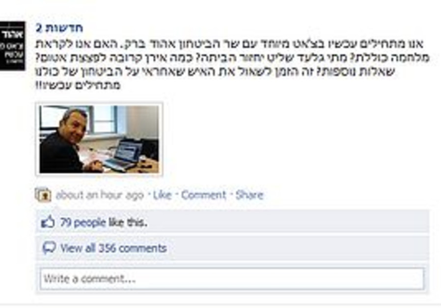 Barak answers questions on Facebook