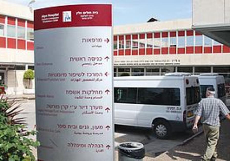 a hospital in Jerusalem
