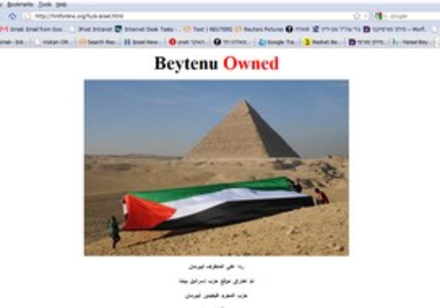Palestinian flag on Israel Beiteinu website