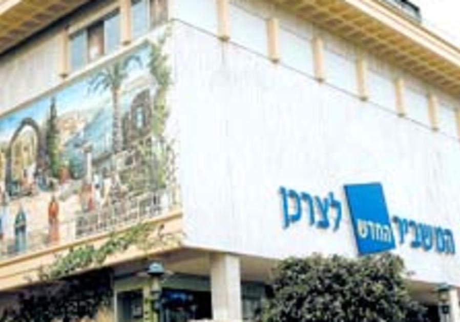 mashbir building 88 224