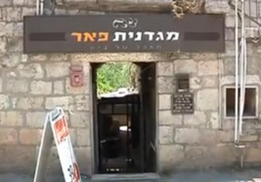 Magdaniat Pe'er bakery Jerusalem