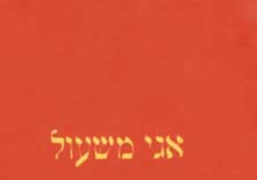 mishol book 88 224