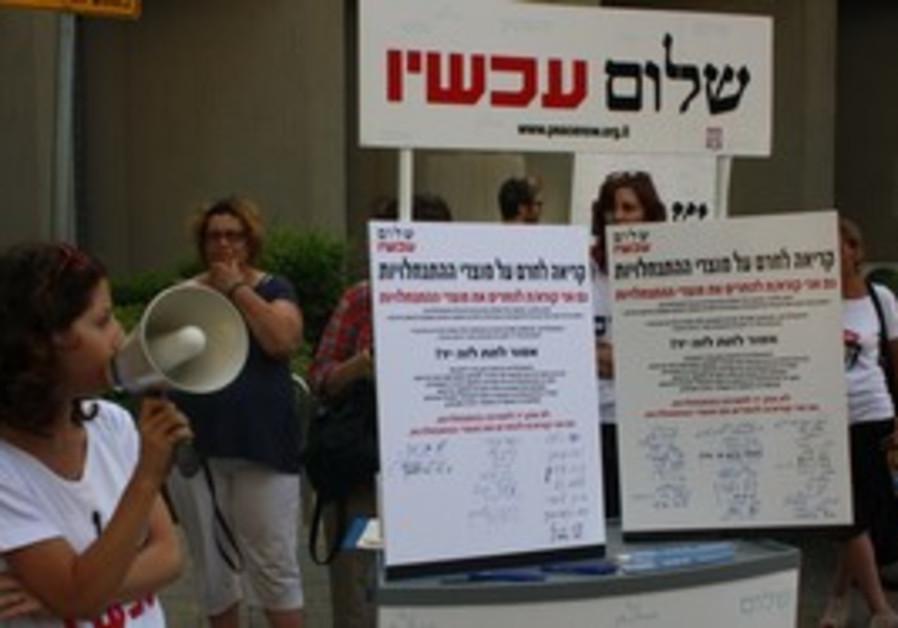 Peace Now boycott law
