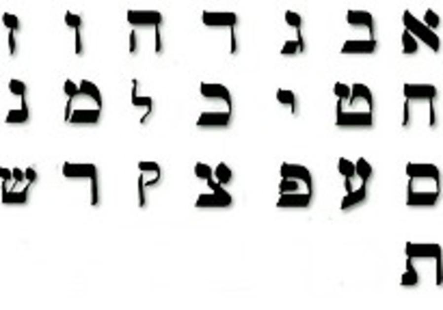 Hurting Hebrew