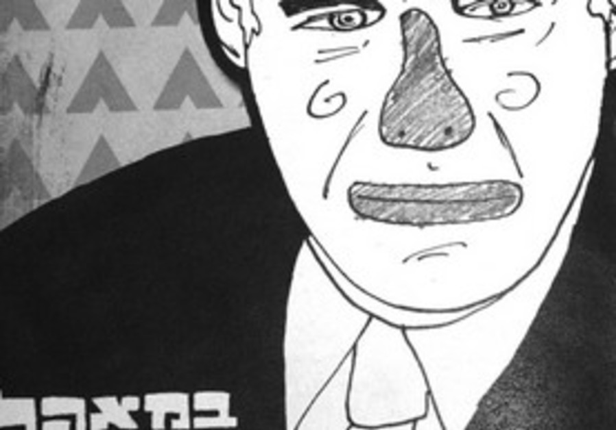 Cover of 'B'maahal'  features Netanyahu as a clown