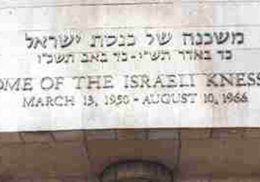 When was the Knesset moved to Jerusalem