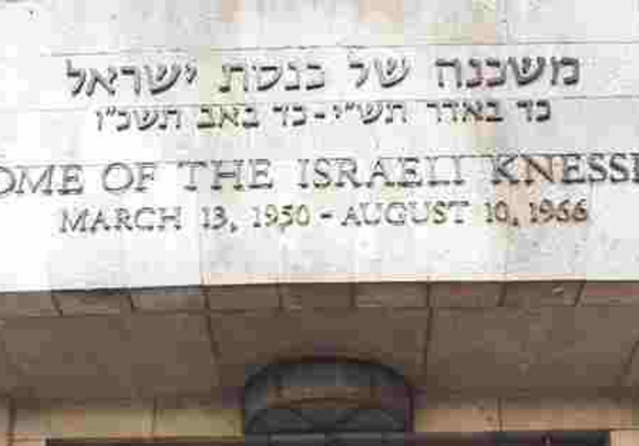 What year was the Knesset moved to Jerusalem?