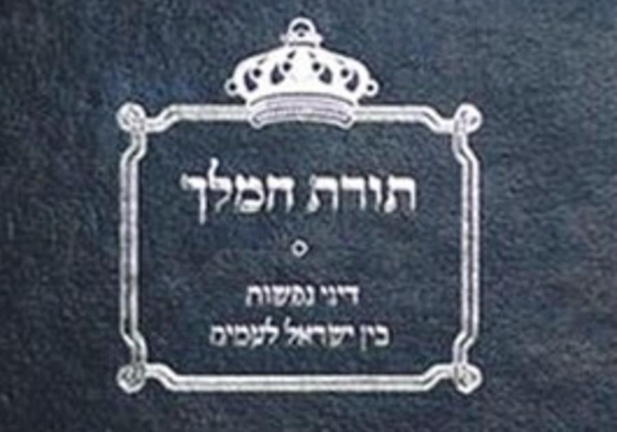 Torat Hamelech Book