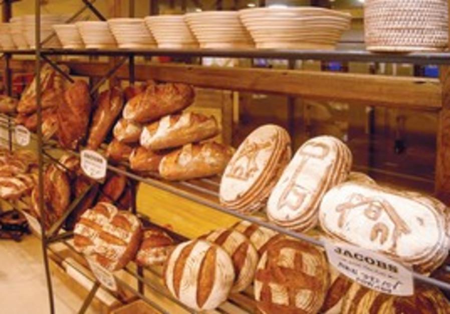 Jacob's Bakery, 19 Haharoshet Street, Ramat Hashar