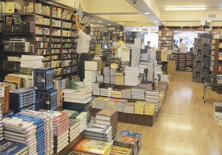 OR HACHAIM/MANNY'S bookstore