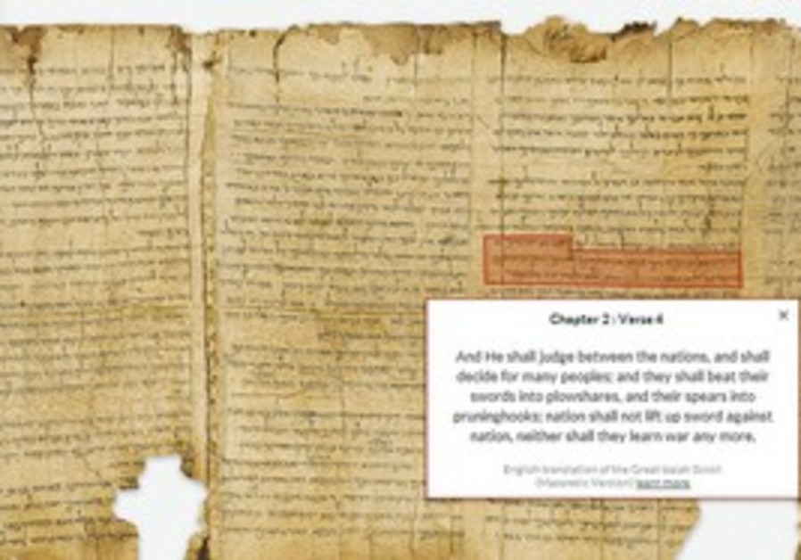 Dead Sea Scrolls as viewed online
