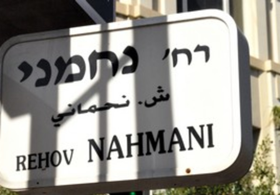 Nahmani Street